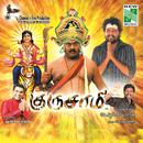 Gurusamy (Original Motion Picture Soundtrack) thumbnail