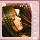 Akharin Khabar - Persian Music thumbnail