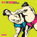 Tokyo Dragon EP thumbnail