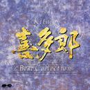 Kitaro Best Collection thumbnail
