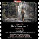 Mahler: Symphony No. 3 in D Minor - Prokofiev: Cantata for the 20th Anniversary of the October Revolution, Op. 74 thumbnail