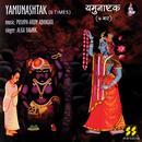 Yamunashtak thumbnail