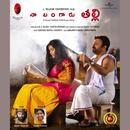 Naa Bangaaru Talli (Original Motion Picture Soundtrack) thumbnail