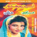 Hamrahi Darshan thumbnail