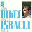 A Harvest Of Israeli Folksongs thumbnail