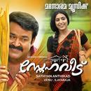 Sneha Veedu (Original Motion Picture Soundtrack) thumbnail